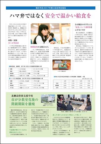 横浜市政新聞430号03