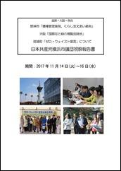 2017年11月野洲市、大阪市、斑鳩町団視察報告書