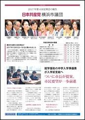 横浜市政新聞431表