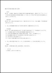 横浜市平和事業の推進に関する条例(案)
