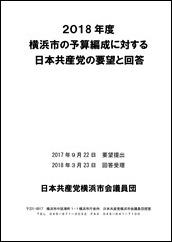 2018年度予算要望と回答書