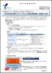 ブロック塀等改善事業【記者発表資料】-001