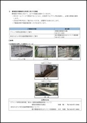 ブロック塀等改善事業【記者発表資料】-002
