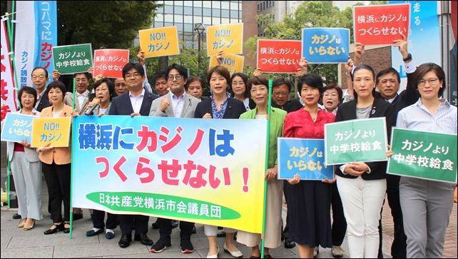 関内駅前カジノ反対宣伝
