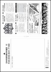 市政新聞2018年10月号外2面