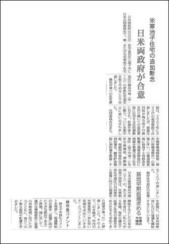 しんぶん赤旗2018.11.15