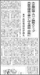 新聞赤旗2018.12.11