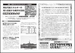 市政新聞2018年12月号外1