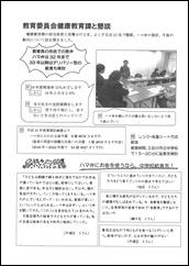 横浜学校給食よくする会ニュース裏