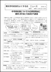 横浜学校給食よくする会ニュース表
