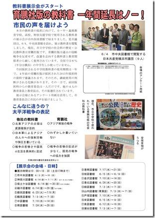 横浜市政新聞6月号外2