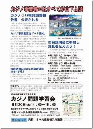 横浜市政新聞6月号外1