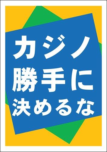 カジノ-03