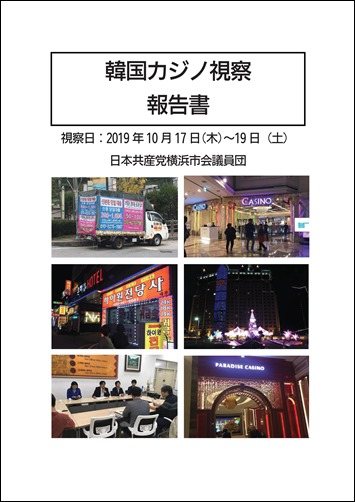 韓国カジノ報告書