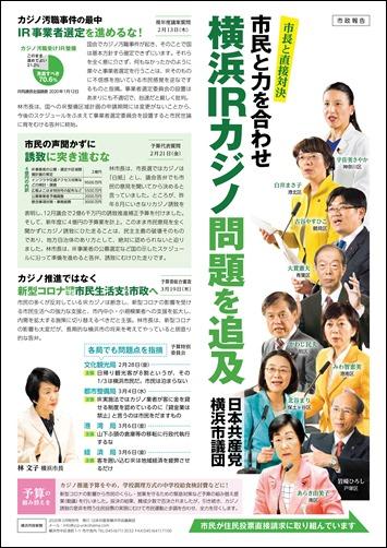 種瀬新聞3月特別号