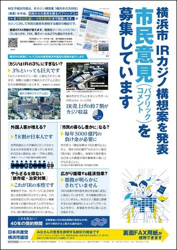 横浜市政新聞2020年3月号表面