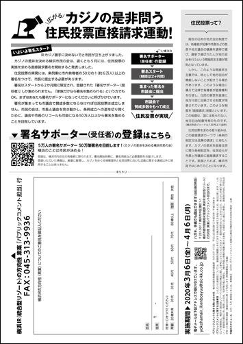 横浜市政新聞2020年3月号裏面