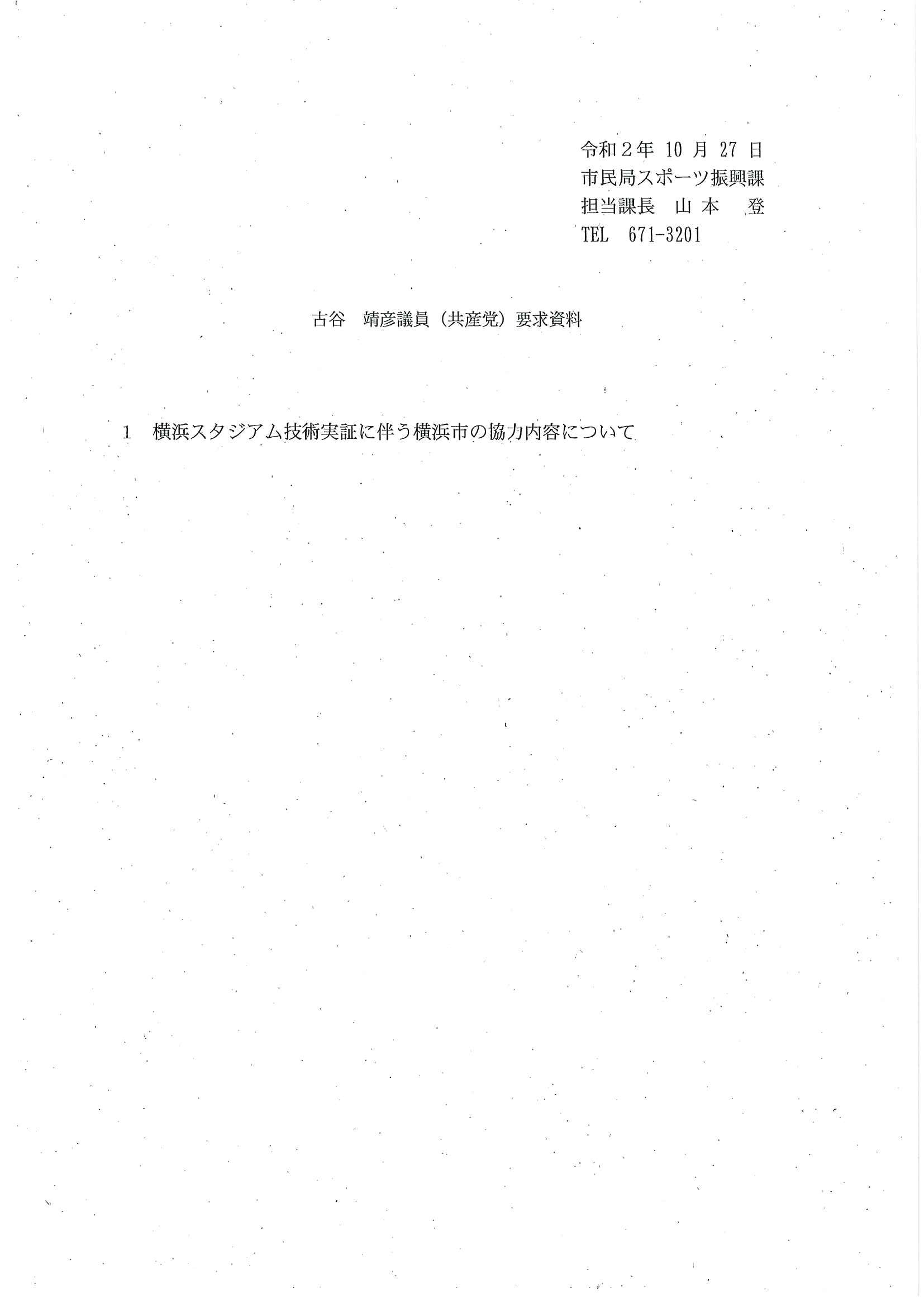 スタジアム 実証 実験 横浜