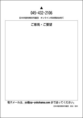 オンライン懇談会チラシ (FAX面)