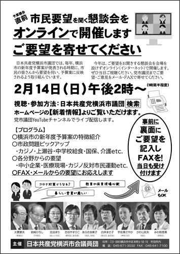 オンライン懇談会チラシ (表)