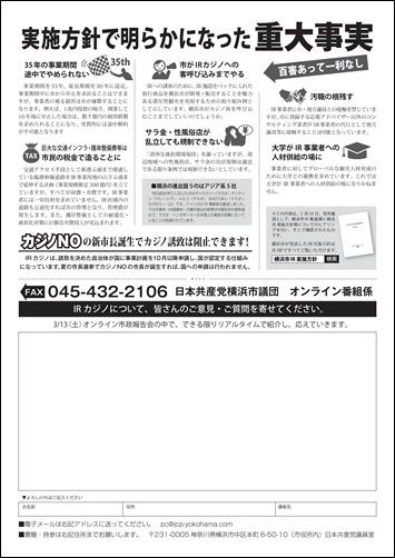 市政新聞2021年3月号444号-02