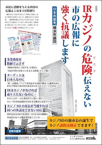 市政新聞3月特別号-01