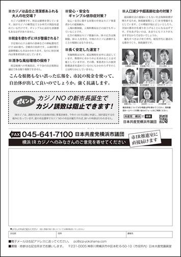 市政新聞3月特別号-02